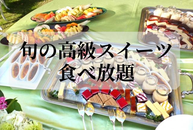ケーキ バイキング 松江