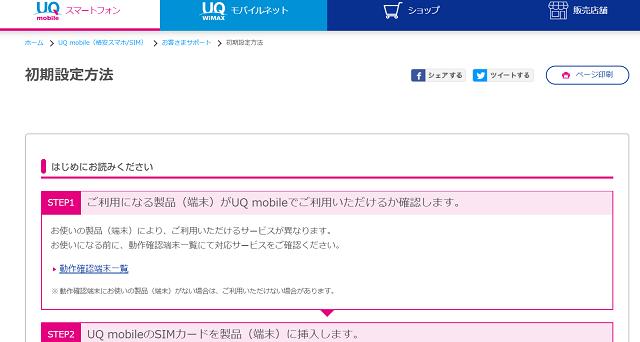 UQモバイル公式ホームページの初期設定方法画面