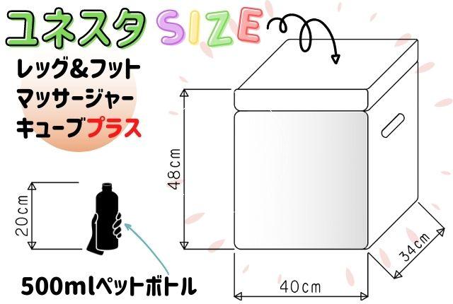 ユネスタキューブプラス製品サイズW40cm×L34cm×H48cm
